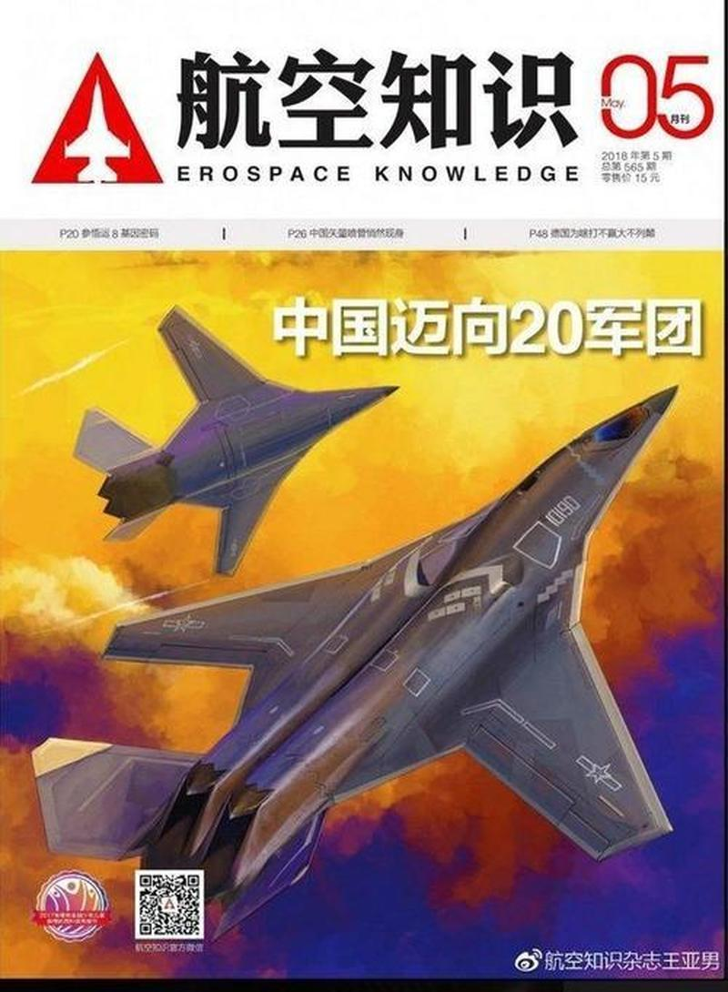 """New Details Emerge About China's Super Secret """"JH-XX"""" Stealth Bomber"""